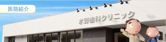 院長&スタッフ紹介 歯周病 歯科 春日井市